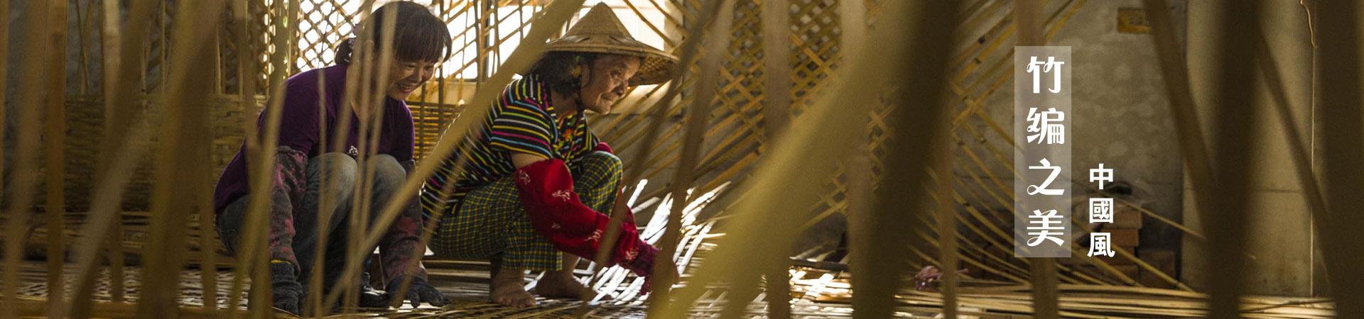 竹制好物,竹编工艺之美