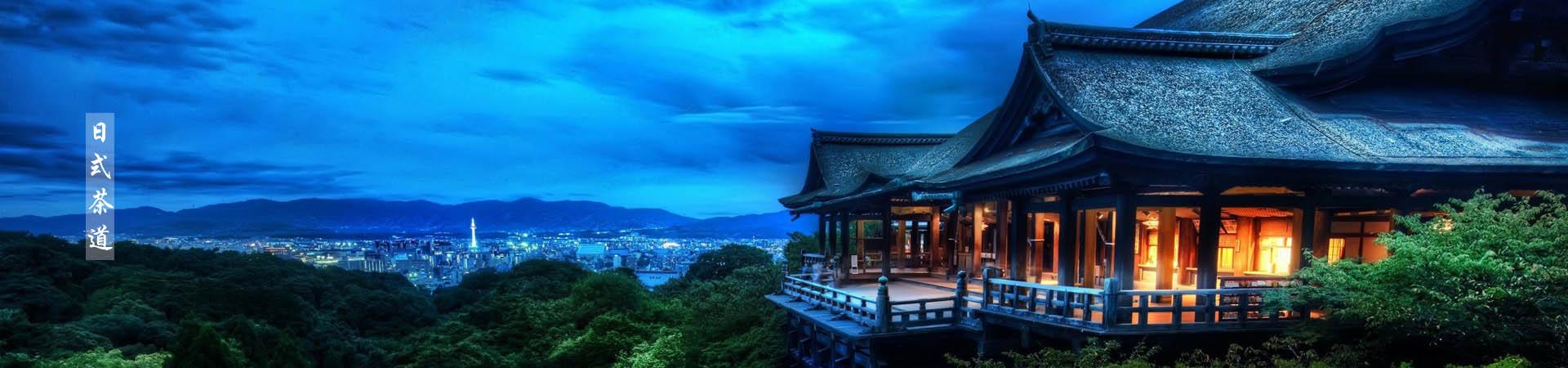 日本茶道文化的八大美:缺陷、
