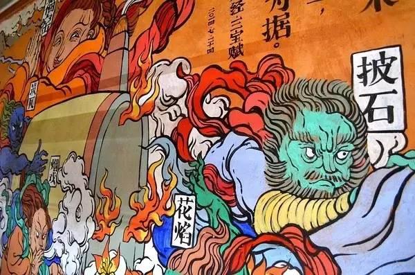 中国古代神话色彩的壁画