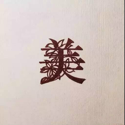 当传统剪纸遇到古诗词,怎一个