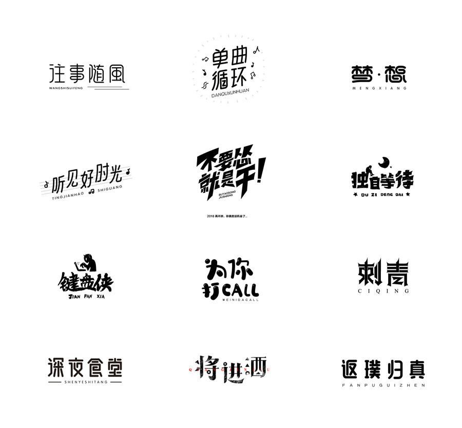 12款黑白字体设计,简约艺