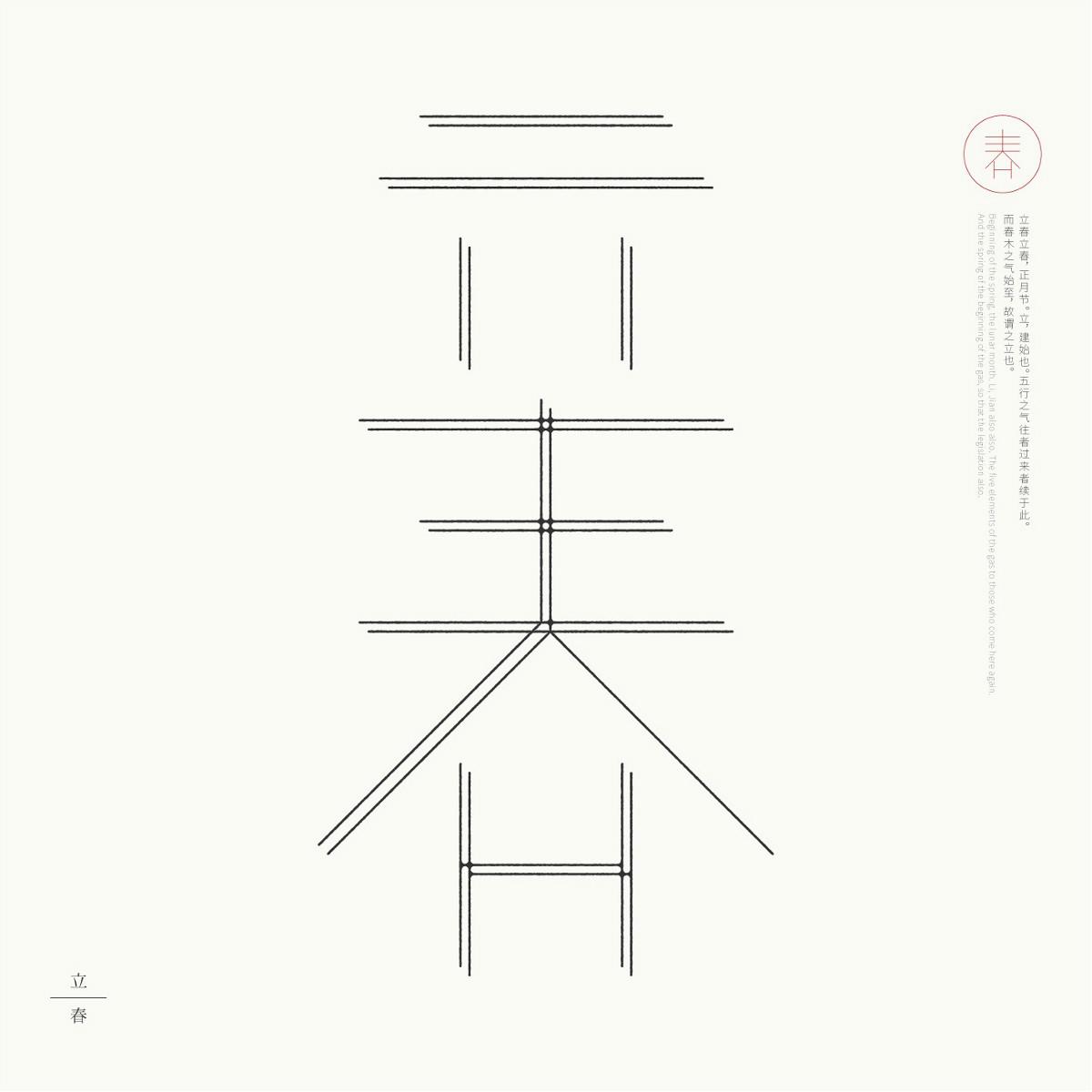 24节气字体设计,简约黑白