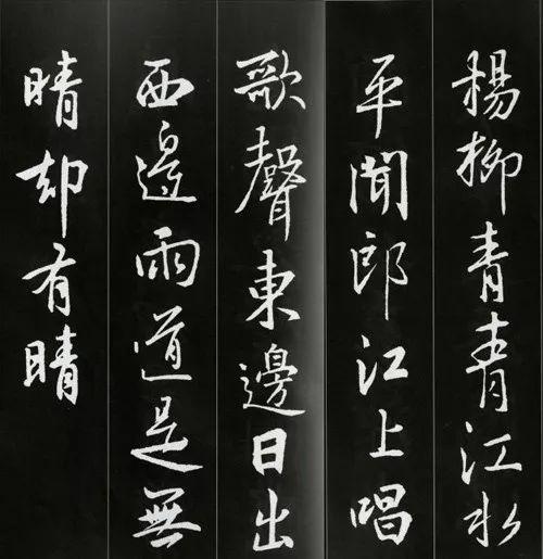 王羲之书法古诗35首,俊美不可
