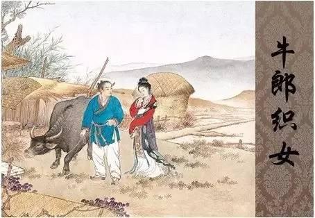 七夕赏最美《牛郎织女》连环画
