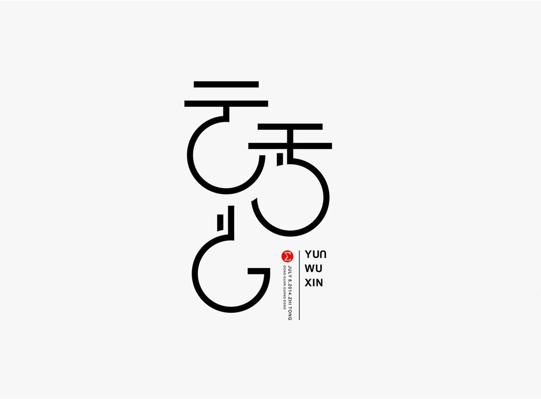创意字体设计