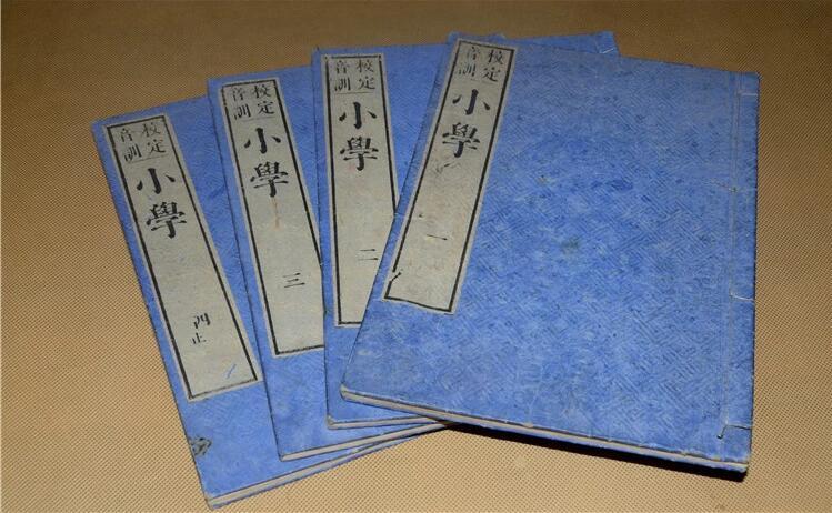 古书籍善本线装书《小学》全四册