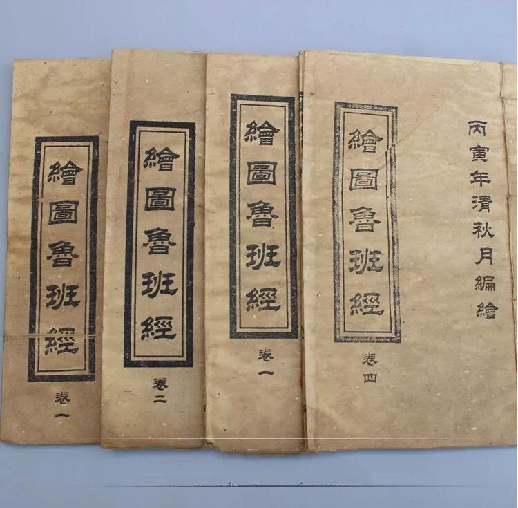 仿古书籍线装书绘图鲁班经
