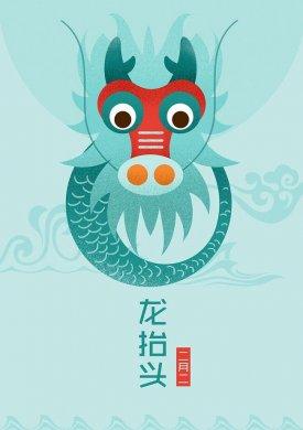 青龙节,二月二龙抬头