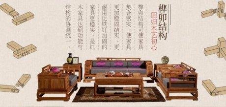 新中式红木沙发,花梨木优缺点
