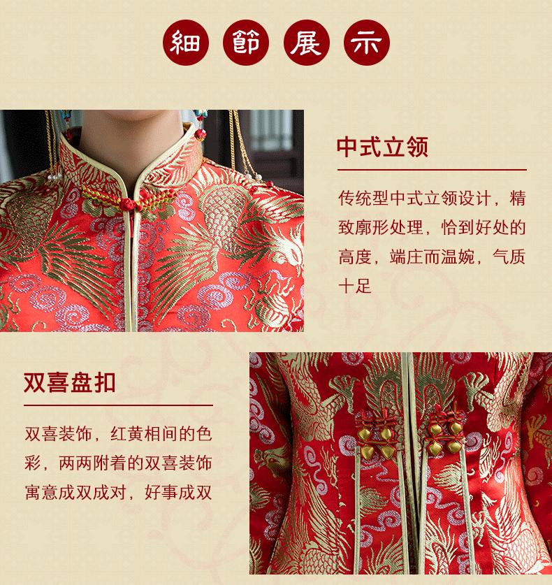 秀禾服新娘嫁衣中式婚纱结婚礼服
