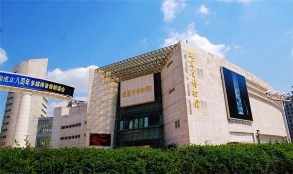 辽宁省博物馆