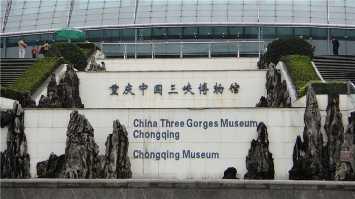重庆中国三峡博物馆