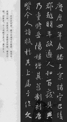 王羲之书法《岳阳楼记》