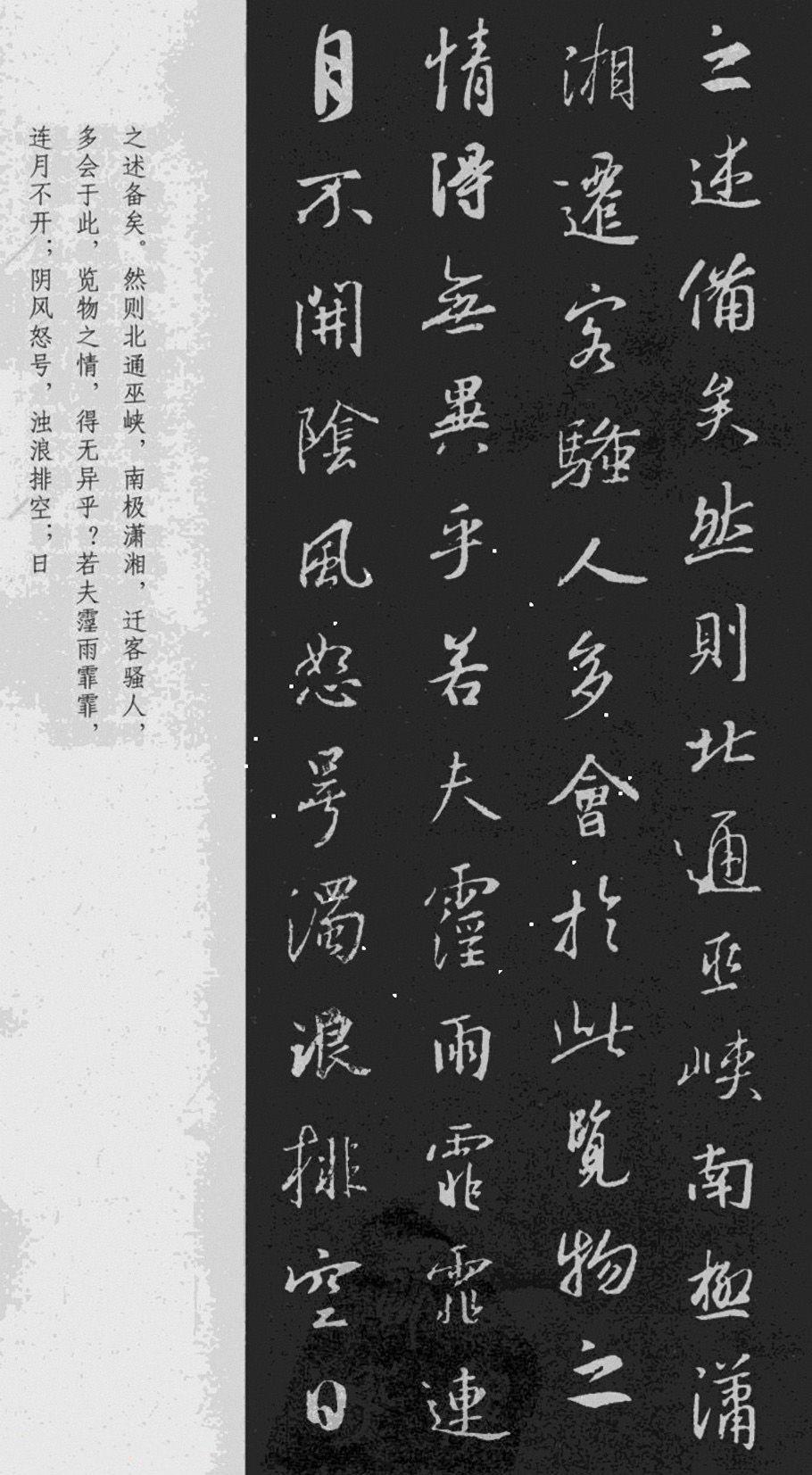王羲之书法《岳阳楼记》行书(一)