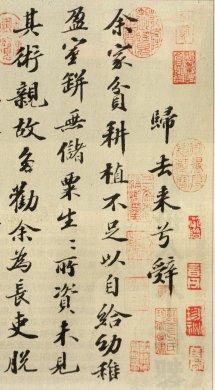 苏轼行书欣赏:《归去来兮辞》