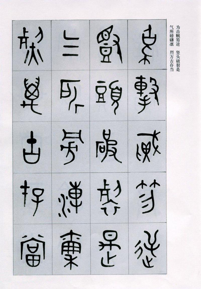 篆书书法字帖《天文祥正气歌》欣赏(三)