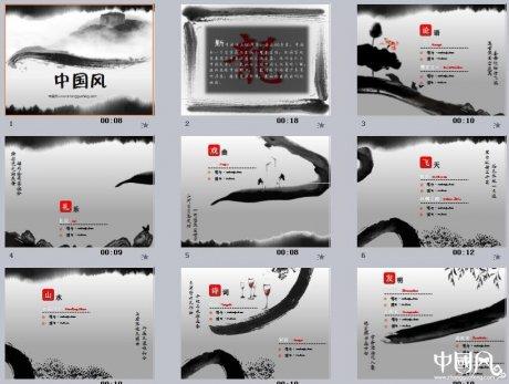 中国风简约通用PPT模板