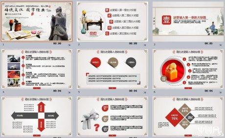 ca88亚洲城官网传统文化主题PPT模板