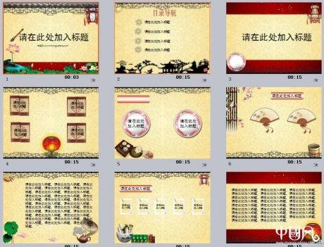 中国风通用简约PPT模板