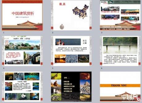 中国建筑赏析PPT模板
