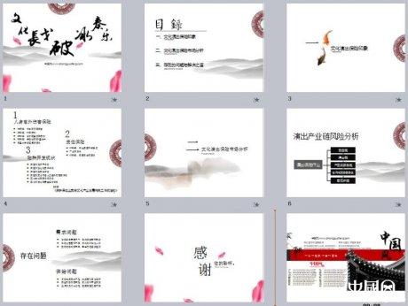 中华传统文化简约通用PPT模板