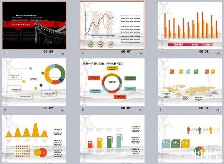中国风数据统计PPT素材