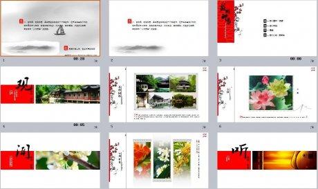 ca88亚洲城官网苏州印象PPT模板