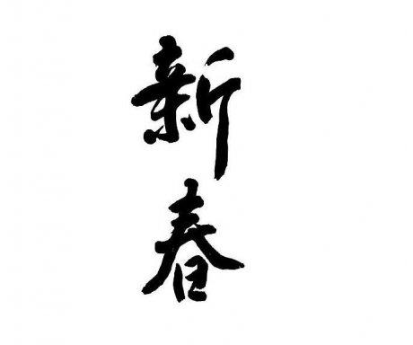 中国风新春书法字psd素材
