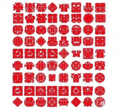 中国风红双喜ai图片