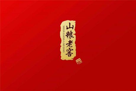中国风山粮老窖酒包装设计图片