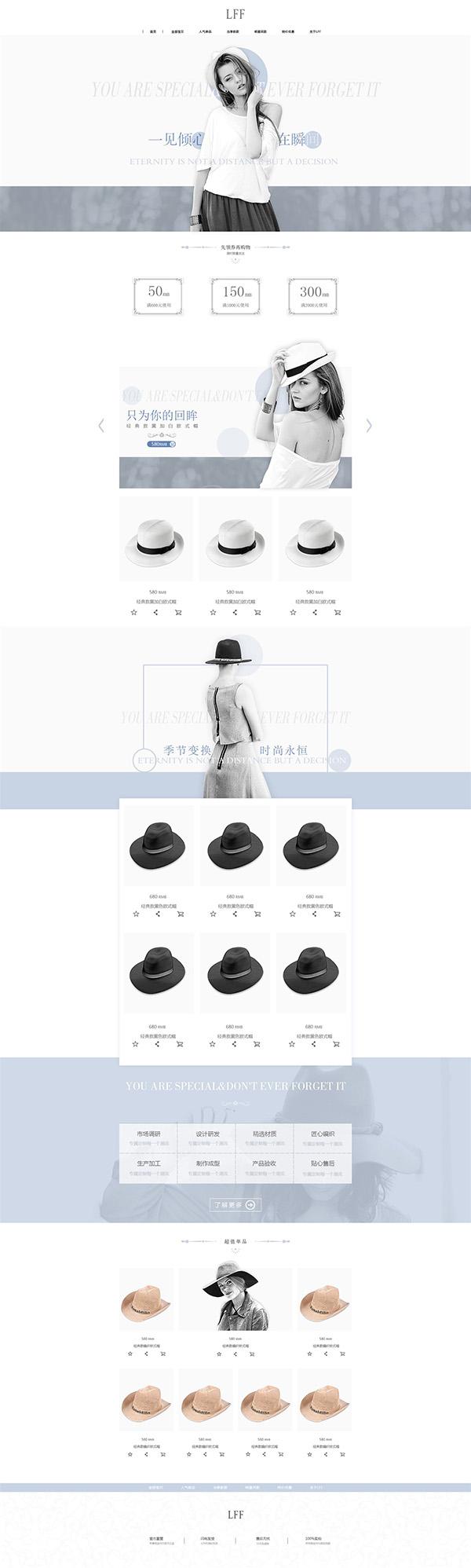 练习女士帽子网页设计