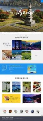 韩国旅游网站网页设计