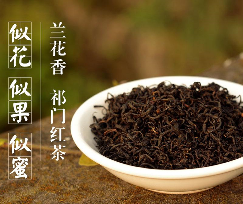 中国十大名茶之祁门红茶