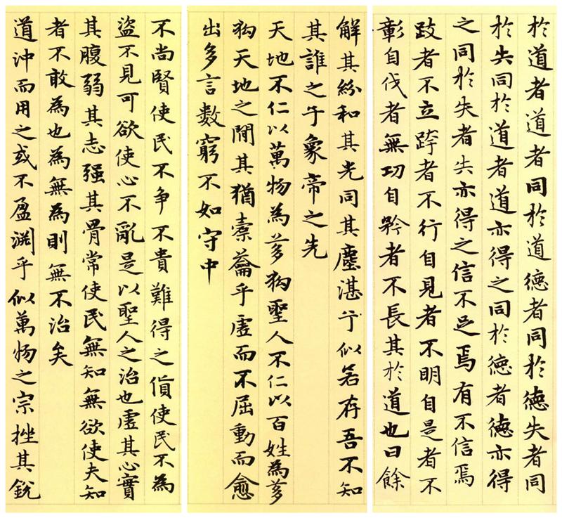 楷书四大家之赵孟頫《道德经》(节选)欣赏