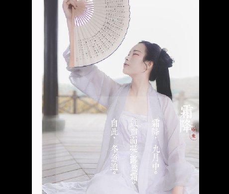 二十四节气女子汉服古装摄影