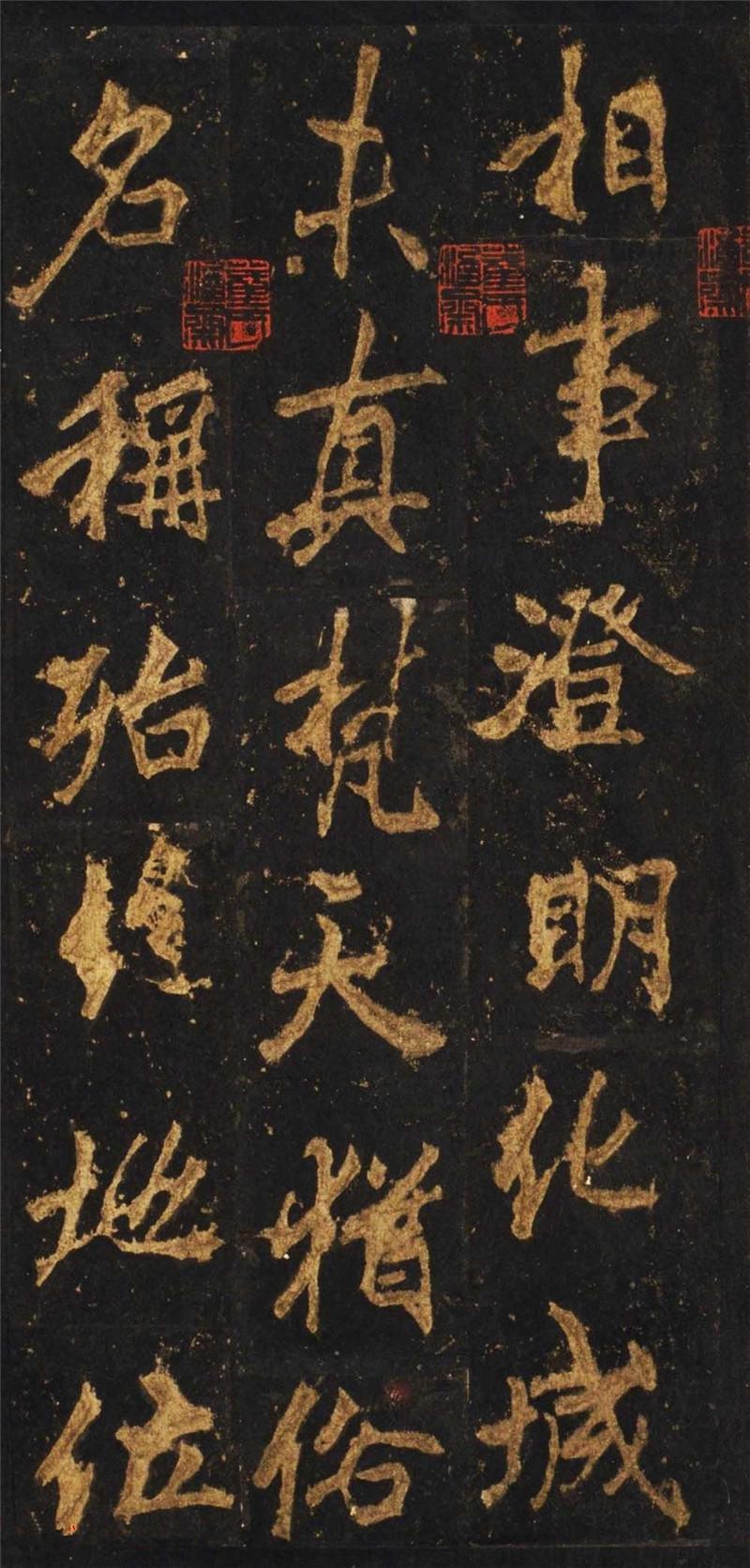 唐代李邕行楷书欣赏《麓山寺碑》宋拓本(局部
