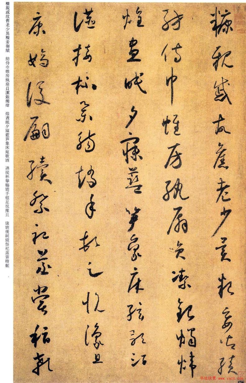 """""""草圣""""怀素书法欣赏《小草千字文》"""