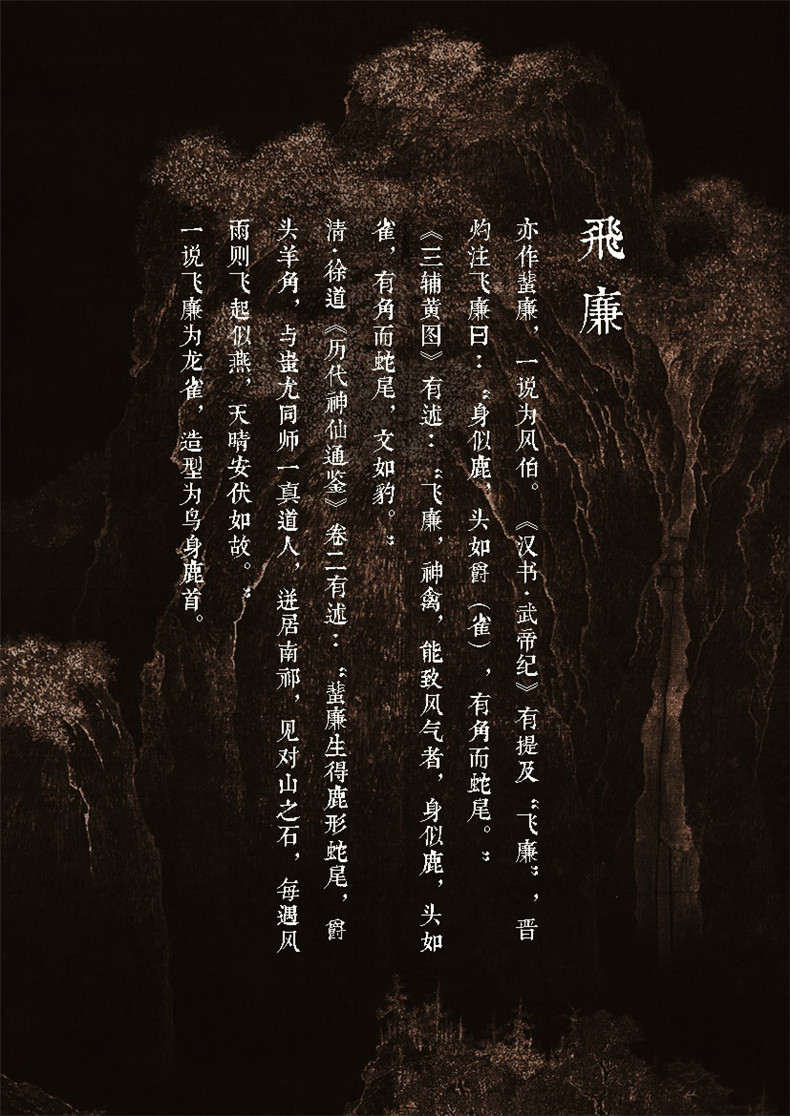 杉泽《息风.飞镰》中国风插画欣赏
