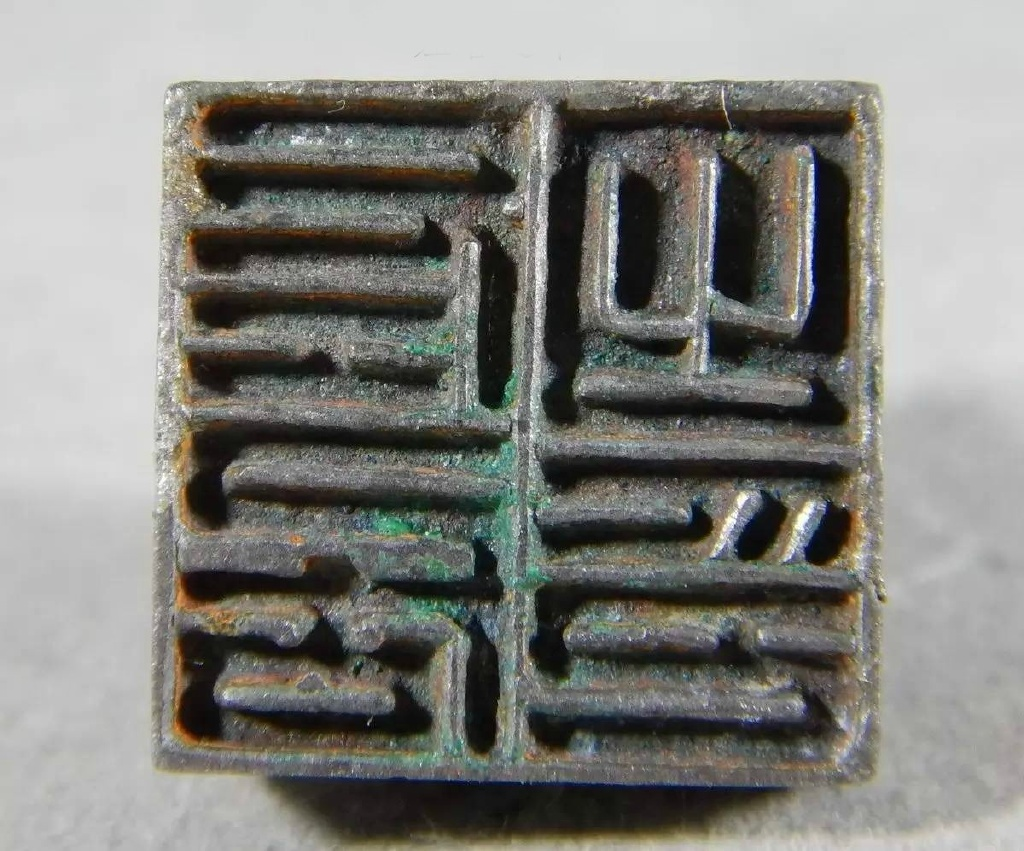 中国古代传统青铜印章欣