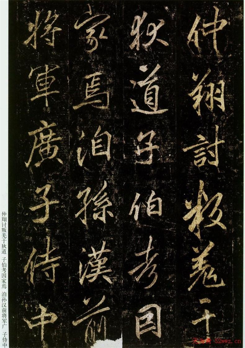 李邕书法欣赏《云麾将军碑》(局部)