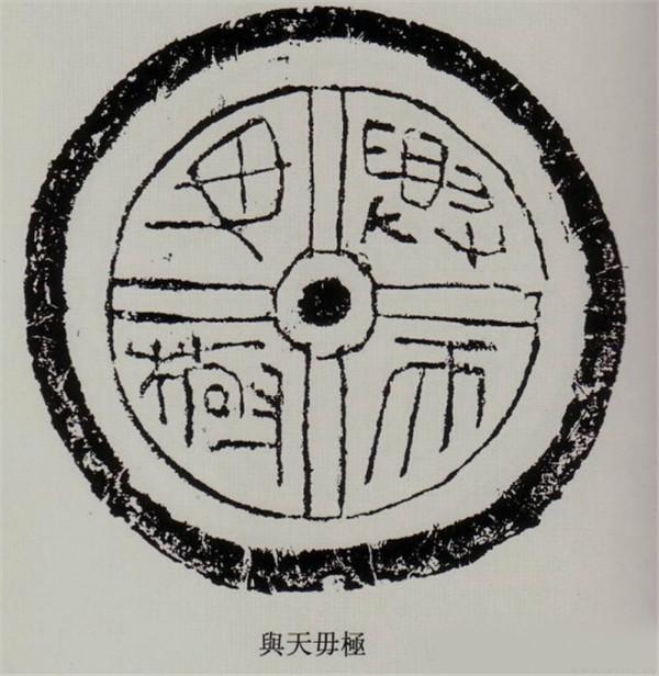 汉代文字瓦当拓本欣赏
