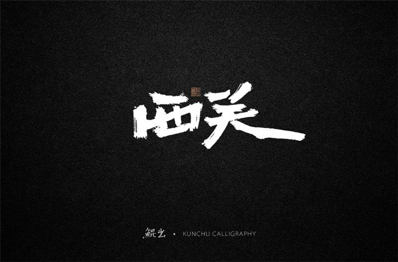 古风词语原创书法字体设计(1)
