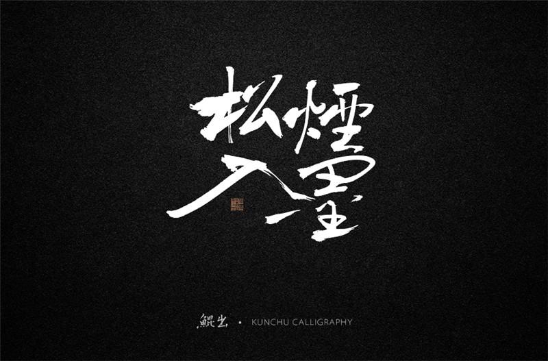 古风词语原创书法字体设计(2)