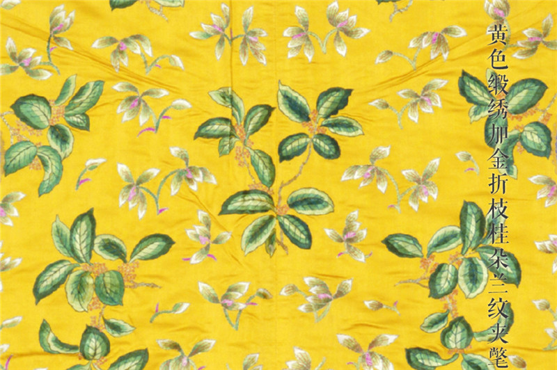 清代贵族明黄色刺绣锦布氅衣