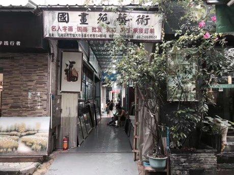 深圳大芬油画村,诗与远方的低