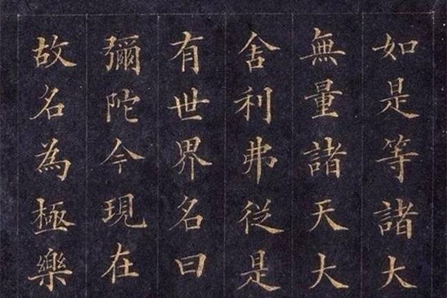 林则徐楷书《无量寿经》