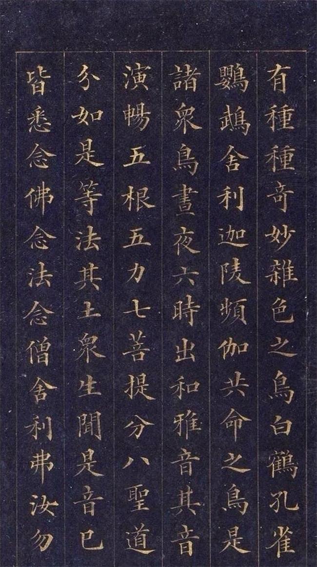 林则徐楷书《无量寿经》欣赏