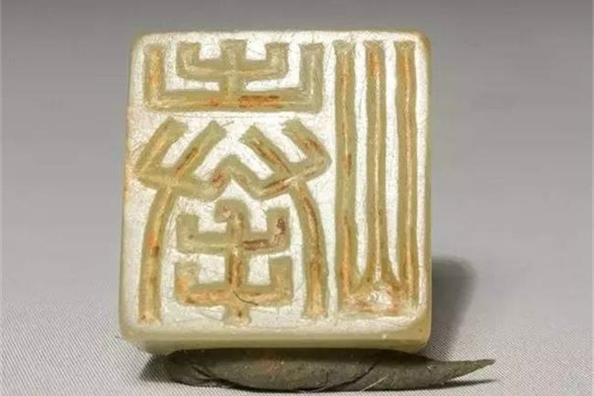 中国古代方正平直的汉印