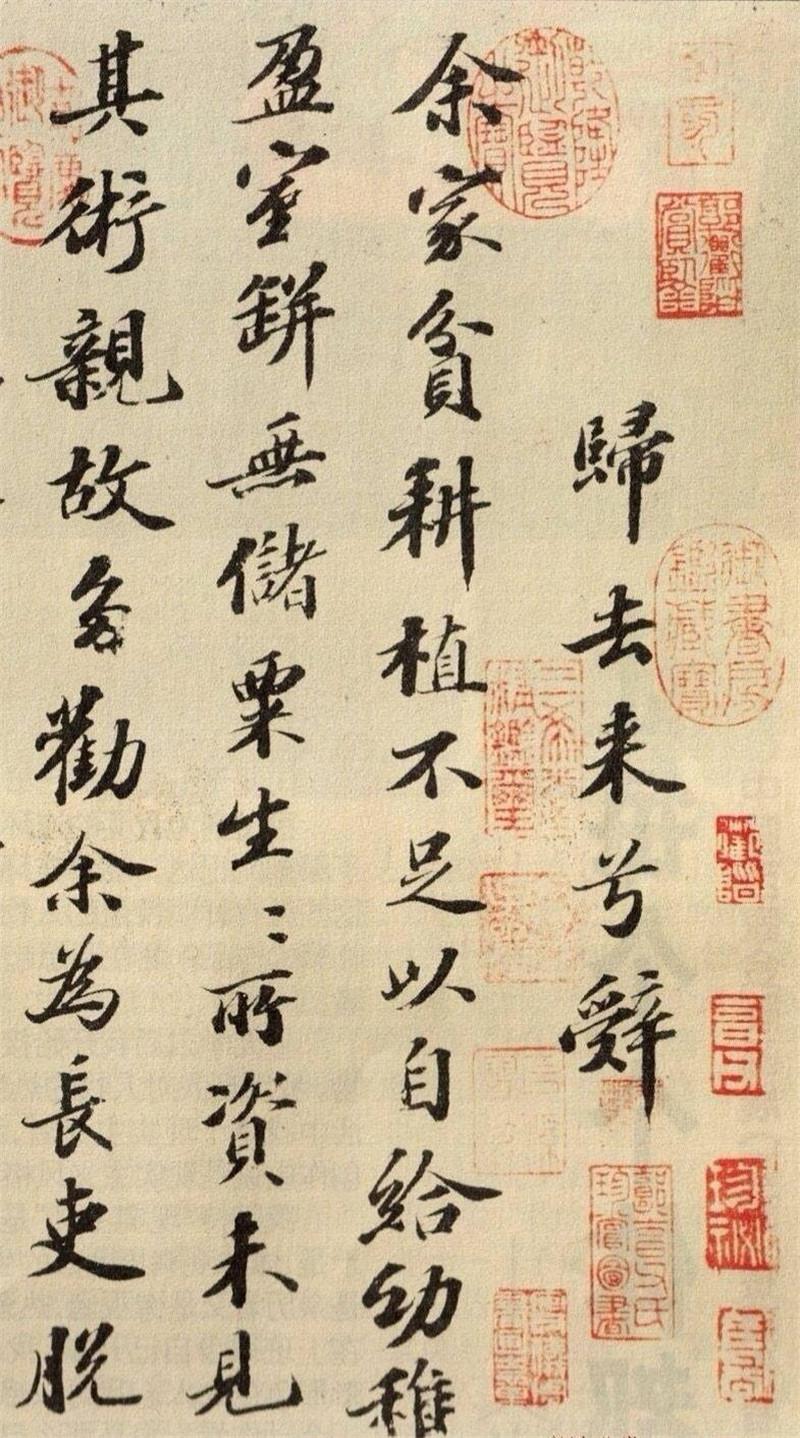 苏轼书法欣赏《归去来兮辞》