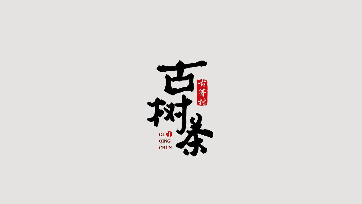 贵州民族特色包装设计,古树茶叶包装设计